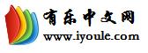 有乐中文网